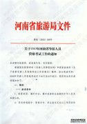 2021年河南省导游人员资格证考试报名时间:6月22日―7月20日