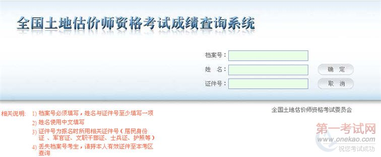 2010年土地估价师考试成绩查询入口
