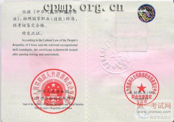 2012年中国项目管理师(cpmp)证书样本