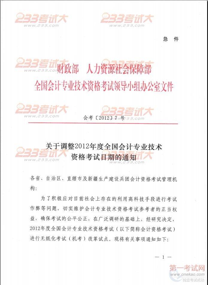 山西2012年初级会计职称考试时间调整通知