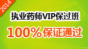 2014年执业药师VIP保过班 100%通过