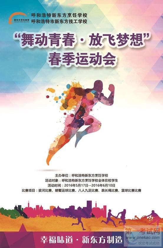 素材_运动会海报素材_运动会的创意海报_运动会海报手绘图片