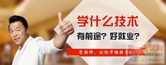 初高中毕业学厨师,天津高中培训学校正规评语厨师期末学生图片