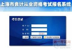 2016年8月上海会计从业资格考试报名入口