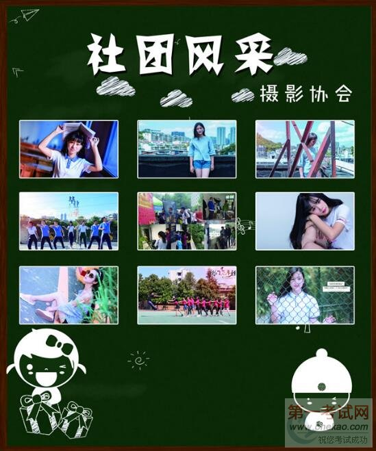 社团海报-摄影协会
