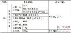 2018年注册环保工程师考试时间预计2018年9月22、23日